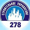Строительное управление №278 (СУ-278)