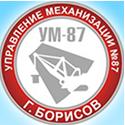 Управление механизации №87 (УМ-87)